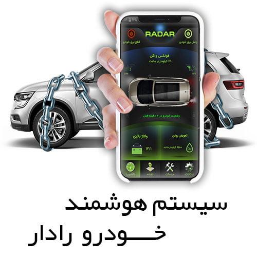 سیستم هوشمند خودرو