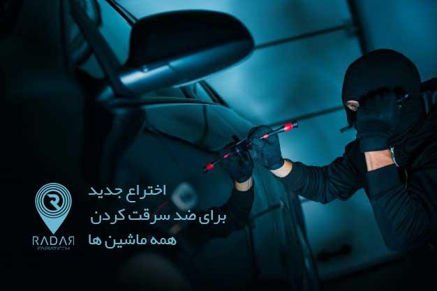 محافظ ضد سرقت خودرو