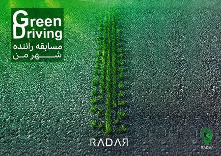 پویش رانندگی سبز
