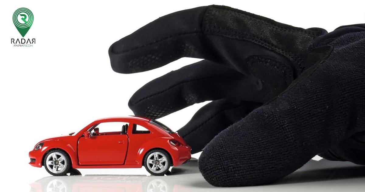 ردیابی خودرو سرقت شده